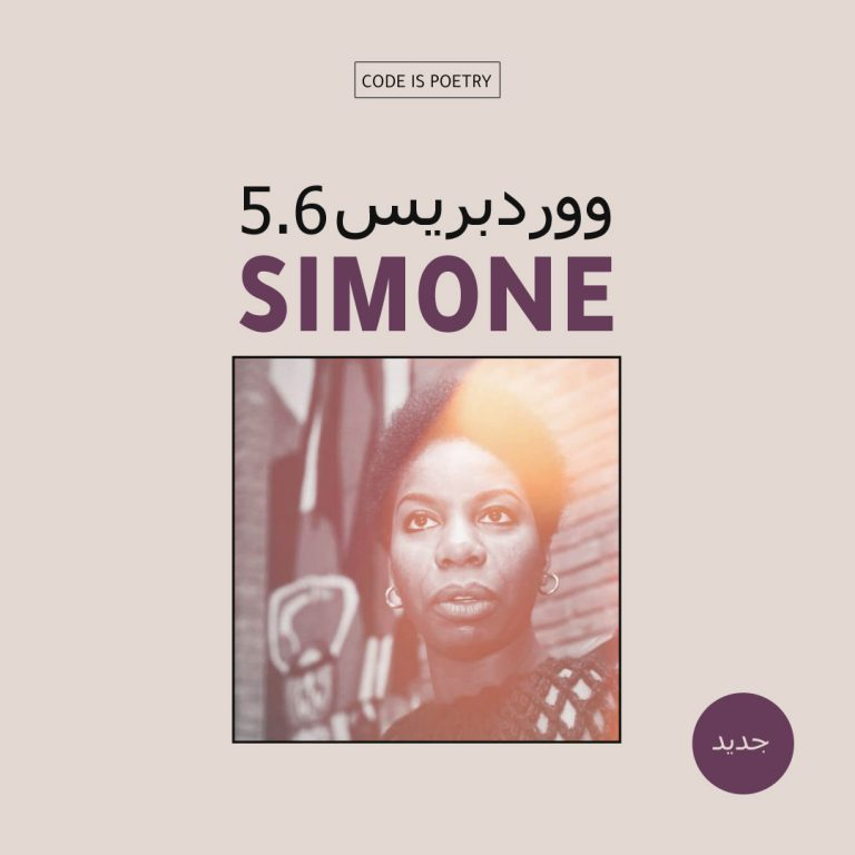 ووردبريس 5.6 Simone مع صورة Nina Simone